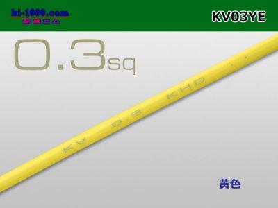 KV0.3sq電線-黄色(1m)/KV03YE