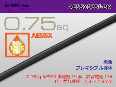 AESSX0.75sq自動車用極薄肉型架橋ポリエチレン耐熱低圧電線(1m)黒色/AESSX075f-BK