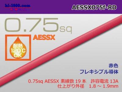 AESSX0.75sq自動車用極薄肉型架橋ポリエチレン耐熱低圧電線(1m)赤色/AESSX075f-RD