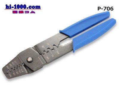 ホーザン製圧着ペンチ/P-706