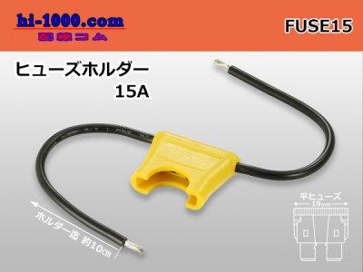ヒューズホルダー(15A)/FUSE15