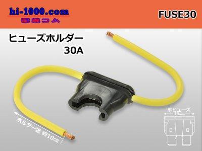 ヒューズホルダー(30A)/FUSE30