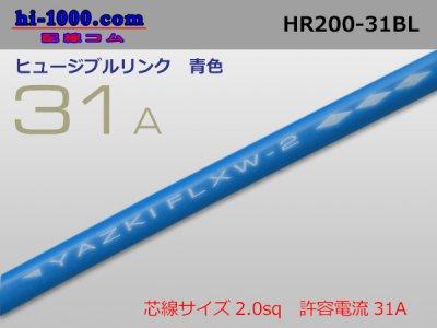 ヒュージブルリンク電線/HR200-31A青(長さ10cm)