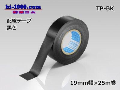 配線テープ/TP-BK