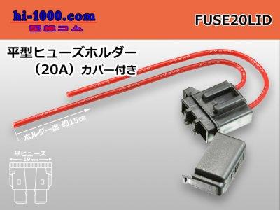 平型ヒューズホルダー(20A)カバー付き/FUSE20LID