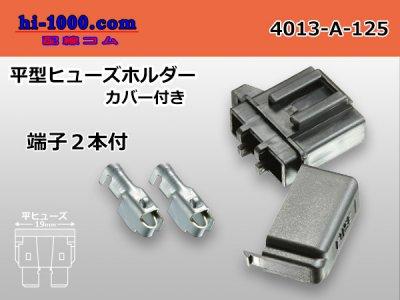 平型ヒューズホルダーパーツ/4013-A-125