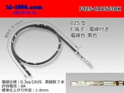 住友電装製025型TSシリーズ非防水Fターミナル-CAVS0.3黒色電線付き/F025-CAVS03BK