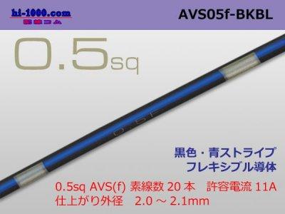 住友電装 AVS0.5f (1m) 黒色・青ストライプ/AVS05f-BKBL