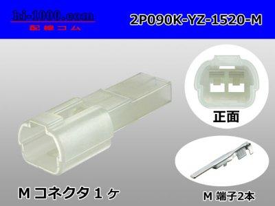 矢崎総業製090(2.3)シリーズ2極非防水MコネクタキットM090/2P090K-YZ-1520-M
