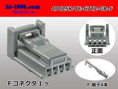 TE製025型シリーズ4極灰色FコネクタキットF025-AMP-343-1/4P025K-TE-6722-GR-F