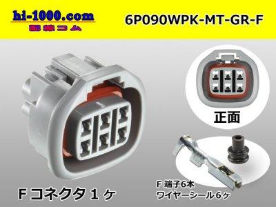 6P090型MT防水F側灰色コネクタキット/6P090WPK-MT-GR-F