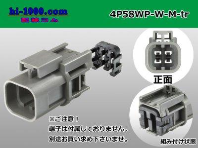 58コネクタ Wタイプ 防水ハウジング 4P M側のみ(M端子無し)/4P58WP-W-M-tr