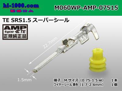 AMP製060型防水Mターミナル(黄ワイヤーシール付き)/M060WP-AMP-07515