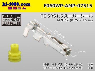 AMP製060型防水Fターミナル(黄ワイヤーシール付き)/F060WP-AMP-07515