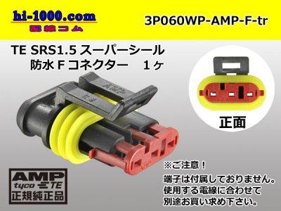 3P060 TE SRS1.5 スーパーシール防水Fコネクタのみ/3P060WP-AMP-F-tr