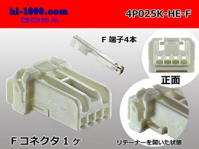 025型住友電装製非防水HEシリーズ4極Fコネクタキット