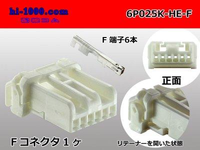 025型住友電装製非防水HEシリーズ6極Fコネクタキット