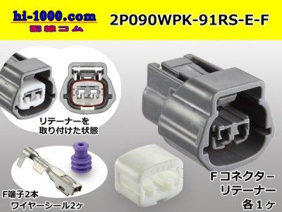 住友電装090型防水シリーズEタイプ 2極Fコネクタキット/2P090WPK-91RS-E-F