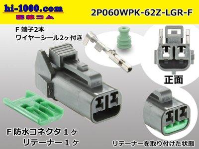 2極060型62防水Zタイプ薄灰色Fコネクタ/2P060WPK-62Z-LGR-F