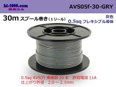 住友電装 AVS0.5f スプール30m巻き 灰色/AVS05f-30-GRY
