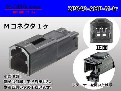 040型TE製2極マルチロック・Mコネクタ黒色のみ(端子無し)
