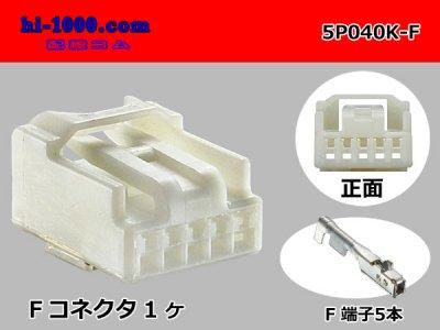 矢崎総業040�型5極Fコネクタ(端子付)/5P040K-F
