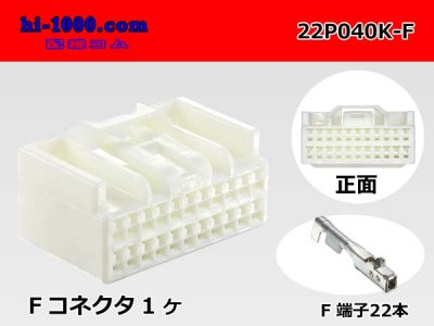 22P(040型)Fコネクタキット/22P040K-F