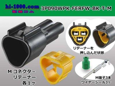 古河電工3極090型RFW防水オスコネクタ三角形キット/3P090WPK-FERFW-BK-T-M