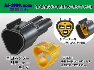 古河電工3極090型RFW防水オスコネクタ三角形のみ(オス端子無)/3P090WP-FERFW-BK-M-tr