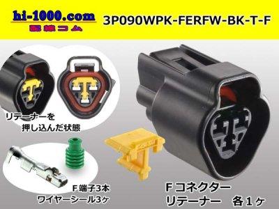 古河電工3極090型RFW防水メスコネクタ三角形キット/3P090WPK-FERFW-BK-T-F
