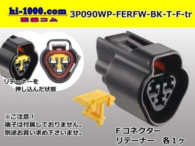 古河電工3極090型RFW防水オスコネクタ三角形のみ(メス端子無)/3P090WP-FERFW-BK-T-F-tr