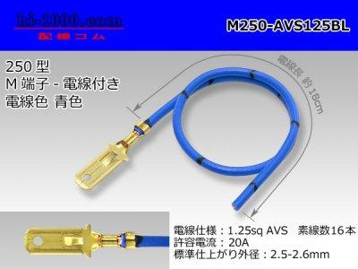 M250ターミナル1.25sq電線付き-青色