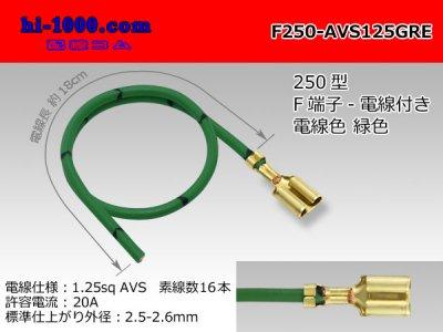 F250ターミナル1.25sq電線付き-緑色