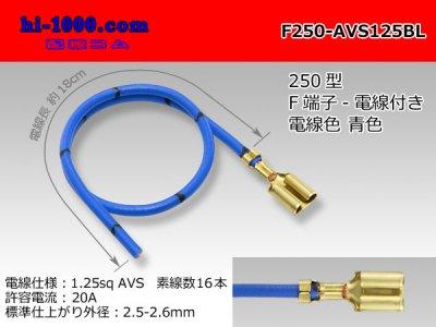 F250ターミナル1.25sq電線付き-青色