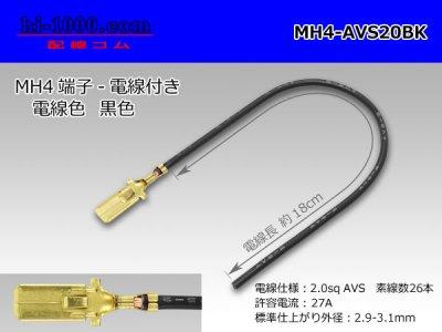 MH4ターミナル2.0sq電線付き-黒色