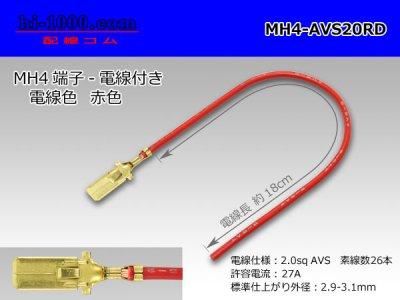 MH4ターミナル2.0sq電線付き-赤色