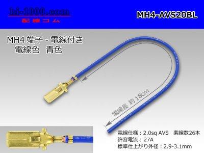 MH4ターミナル2.0sq電線付き-青色