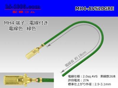MH4ターミナル2.0sq電線付き-緑色
