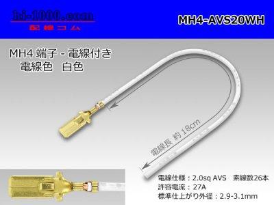 MH4ターミナル2.0sq電線付き-白色