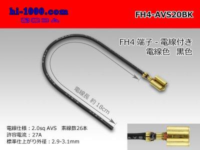 FH4ターミナル2.0sq電線付き-黒色