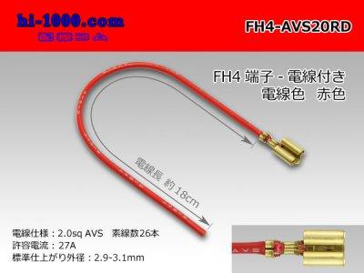 FH4ターミナル2.0sq電線付き-赤色