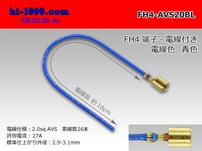 FH4ターミナル2.0sq電線付き-青色