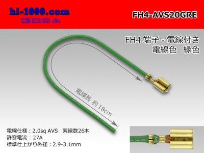 FH4ターミナル2.0sq電線付き-緑色