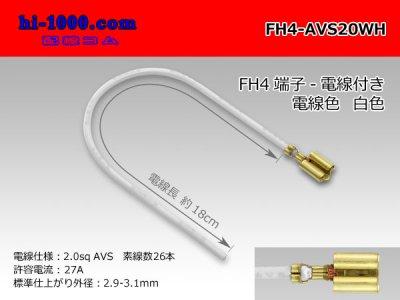 FH4ターミナル2.0sq電線付き-白色