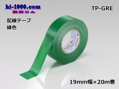 配線テープ緑色/TP-GRE