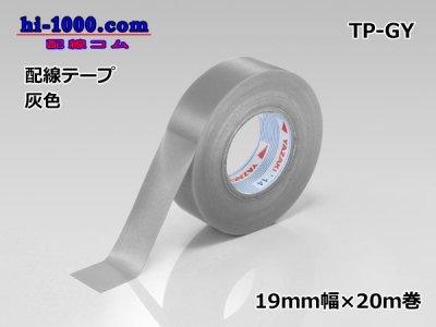 配線テープ灰色/TP-GRY