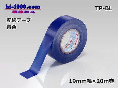 配線テープ青色/TP-BL