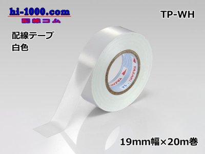 配線テープ白色/TP-WH