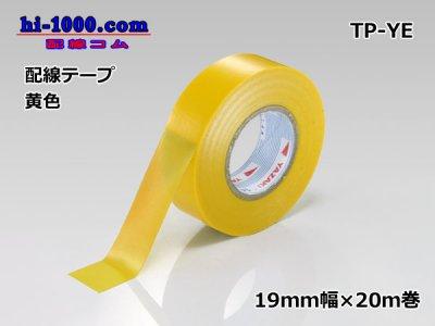 配線テープ黄色/TP-YE