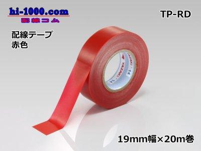 配線テープ赤色/TP-RD